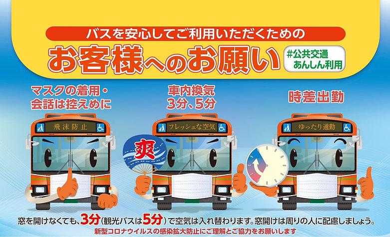bus_poster_yoko_edited.jpg