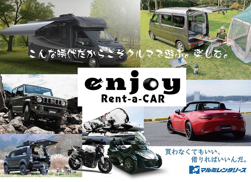 enjoyレンタチラシ.jpg
