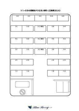 11-59座席表.jpg