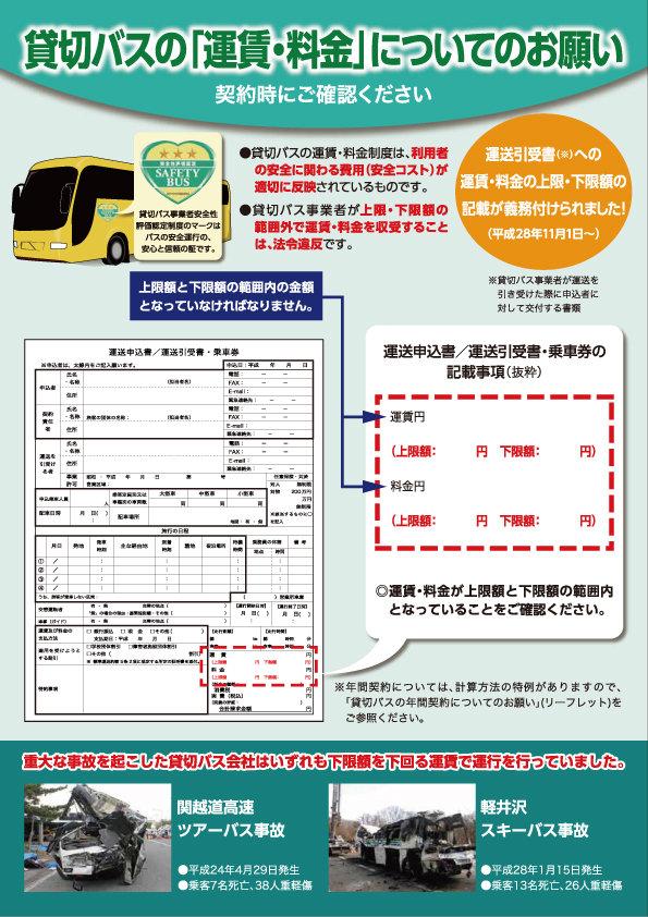 バス運賃.jpg
