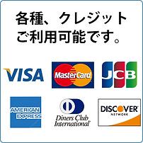 お支払いはクレジット払いも対応できます。パソコン修理をお考えの方もご安心ください