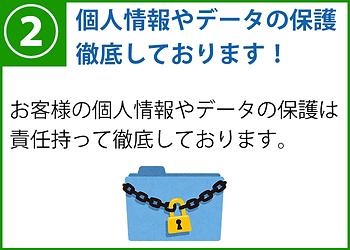 お客様の個人情報やデータの保護を徹底しております。パソコン修理の時もご安心ください。