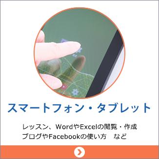 滋賀県でスマホやタブレットの使い方を出張でレッスン教室します。