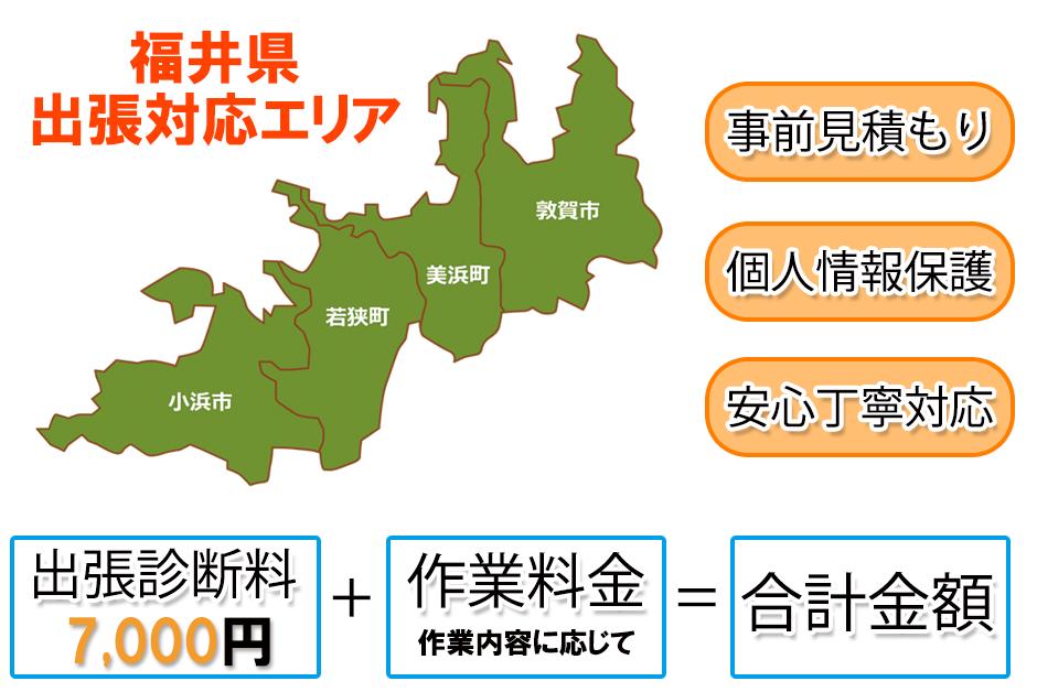 福井県敦賀市、美浜町、若狭町、小浜市へパソコンの出張修理にお伺いします。年間500件以上の実績、10年以上のノウハウで大手にはない強みで安心丁寧で対応いたします!