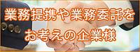 滋賀県での業務提携を募集しております。実績には自信があります。
