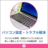 滋賀県では、出張でパソコン修理やパソコン初期設定いたします。