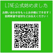 公式LINEアカウントができました。パソコン修理のご依頼やご質問なども承っております。