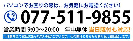 滋賀県でパソコン修理をお考えの方、お気軽にお問い合わせください!