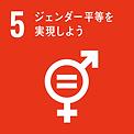 5ジェンダー平等を実現しよう.png