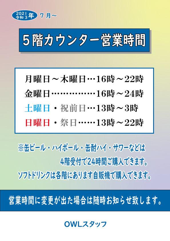 2021年7月から ラウンジ営業時間.jpg
