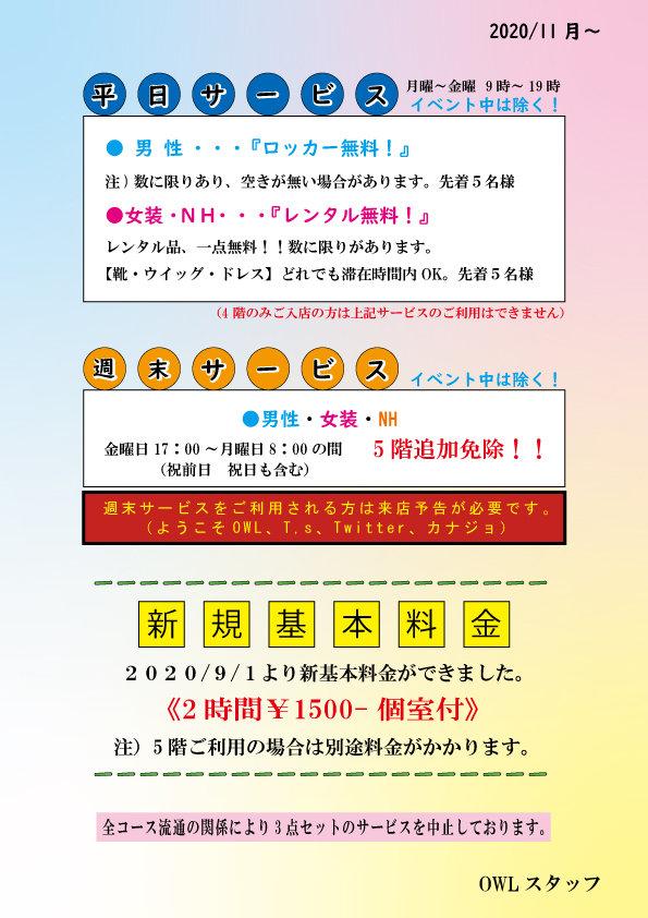 202011平日週末来店予告.jpg