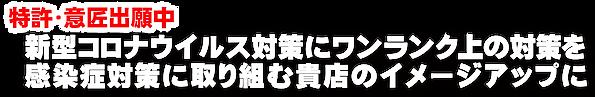 コロナウイルス コロナウィルス カラオケ 飛沫 ガード シールド 飛沫防止 マイクガード マイクシールド