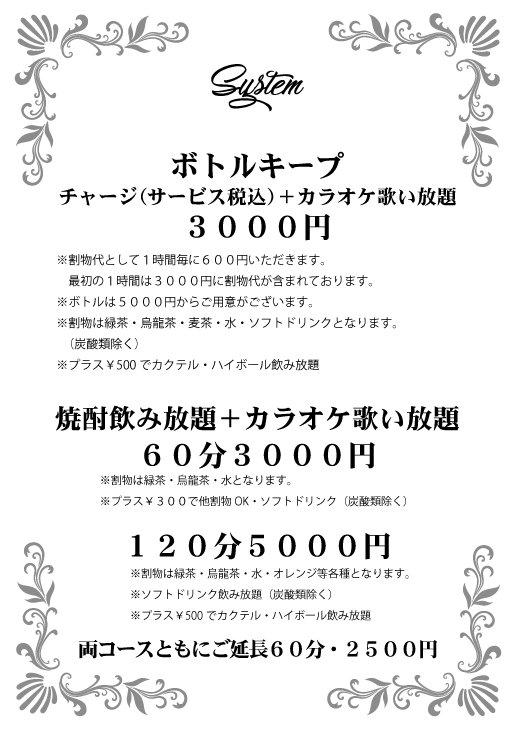 新宿メニュー00.jpg