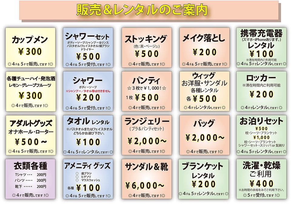 販売レンタル4月変更.jpg