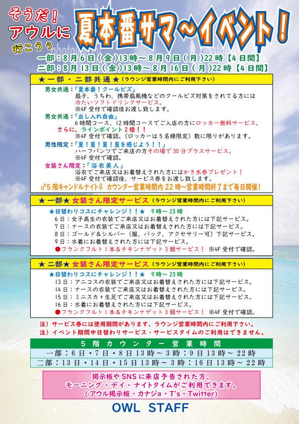 2021アウルお盆休みイベント最高画質.jpg