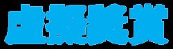 website slogan-02.png