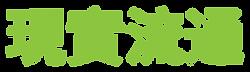 website slogan-01.png