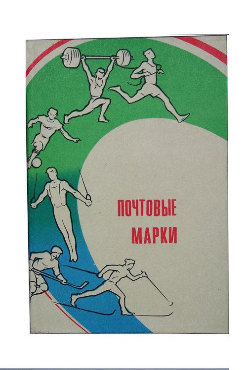 Petite collection de timbres russes.
