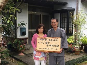 令和元年5月1日「ルパン爺とすずめの宿」3年目に入ります。今後ともよろしくお願いいたします❣