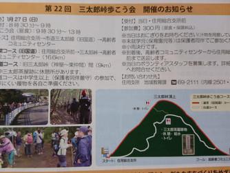 平成31年1月27日(日)三太郎峠を一緒に歩きませんか❣