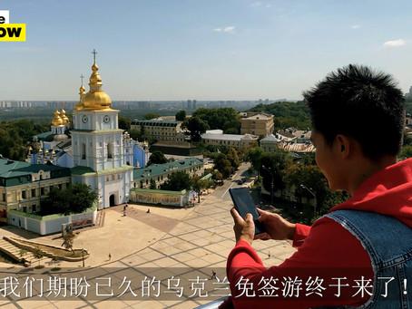 Безвізовий режим в'їзду в Українудля громадян Китаю