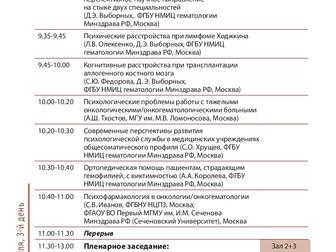 Программа секции Психогематология Конгресса Гематологов России 2018