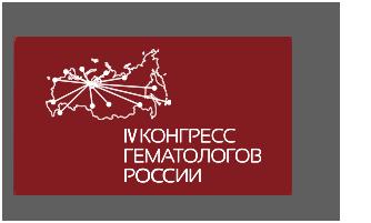 IV КОНГРЕСС ГЕМАТОЛОГОВ РОССИИ 2018 - секция психогематологии
