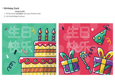 HAPPY BIRTHDAY: Cut out and create a Birthday Card