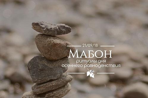 «Мабон» - подкаст
