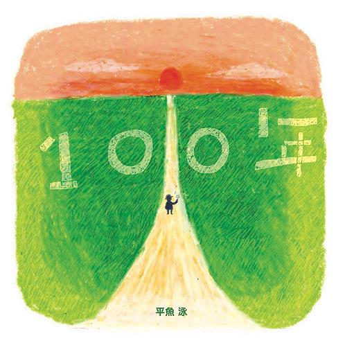 アルバム「100年」