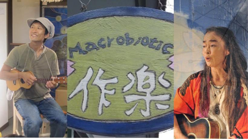 しあわせな今ここに waco&平魚の鹿児島ツアー