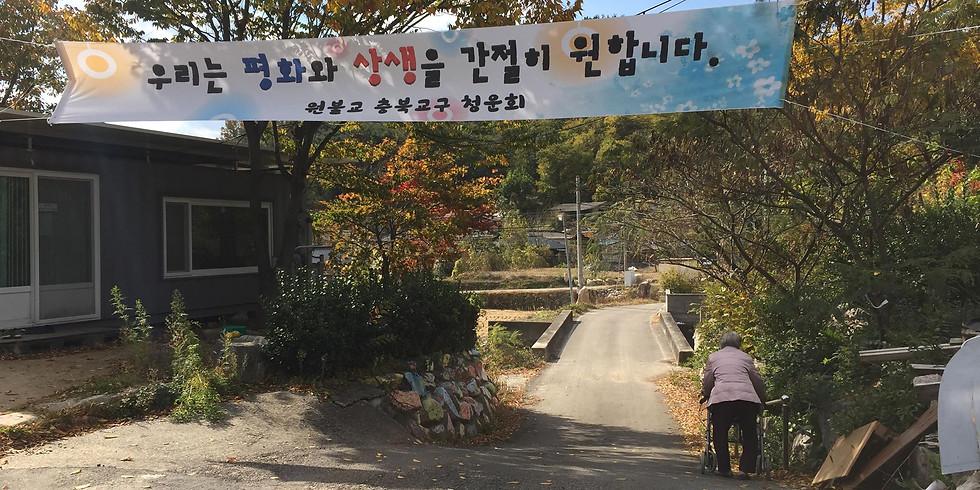 東アジア地球市民村