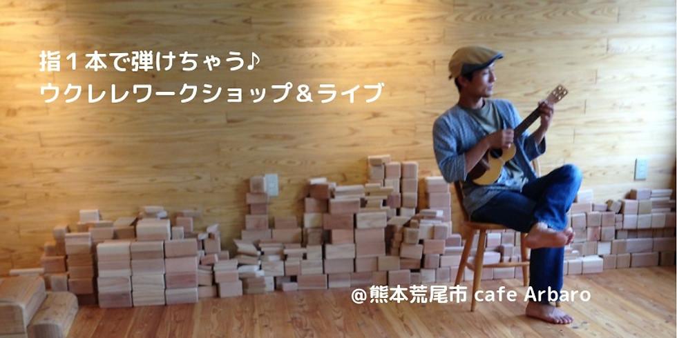指1本で弾けちゃう♪Ukulele work shop&Live@荒尾 cafe Arbaro