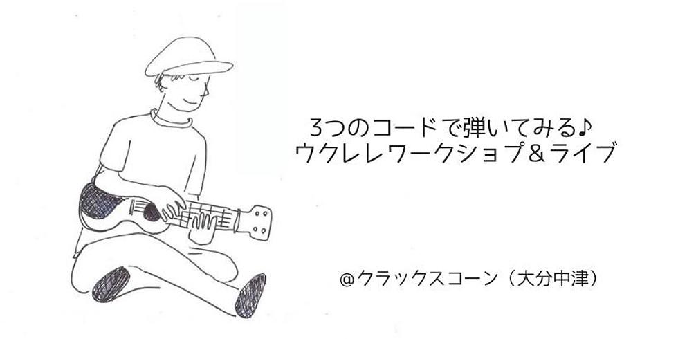【中津】3つのコードで弾いてみるウクレレWS&Live (第3回)