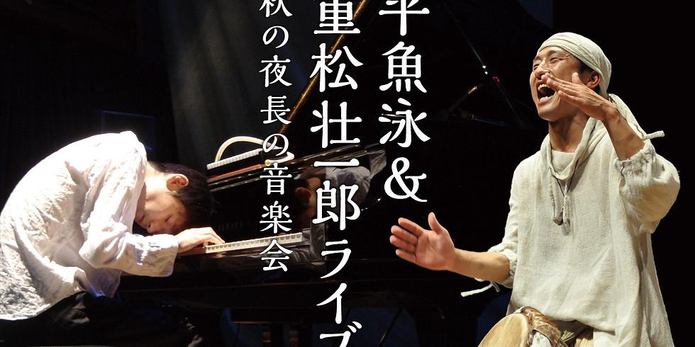 @佐世保@ 平魚泳 & 重松壮一郎ライブ〜秋の夜長の音楽会