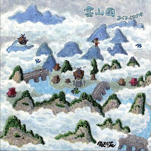 雲山國(くものやまくに)CD