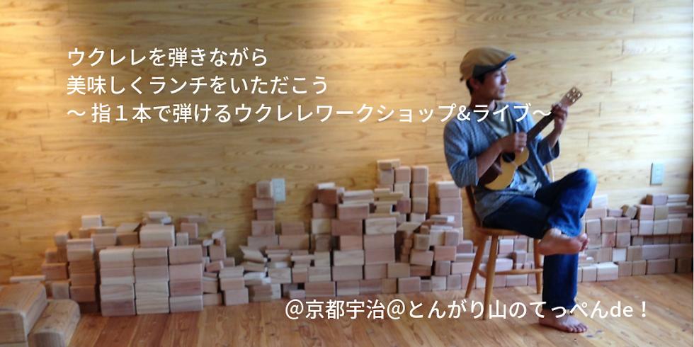 @京都宇治@ウクレレを弾きながら美味しくランチをいただこう〜 指1本で弾けるウクレレワークショップ&ライブ〜