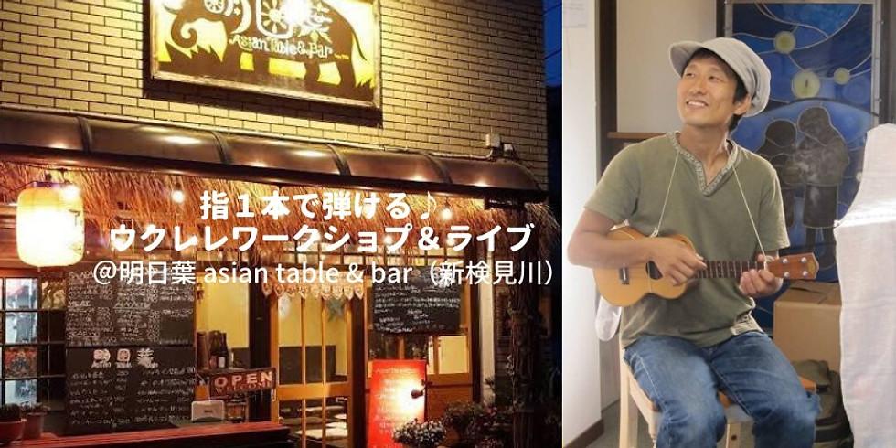 指1本で弾けるウクレレワークショプ&ライブ@千葉新検見川