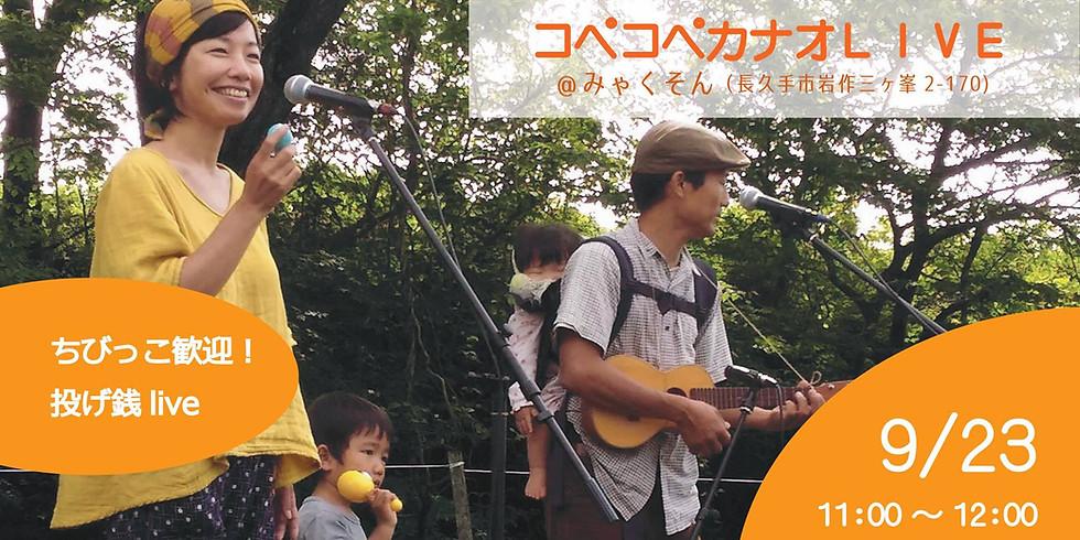 @愛知県長久手市みゃくそん@ 会場変更!コペコペカナオ ファミリーコンサート