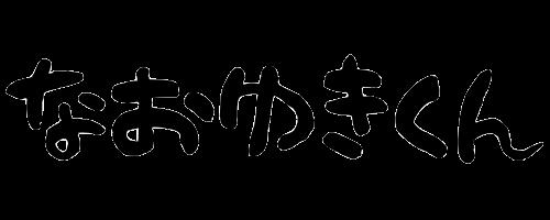 なおゆきくんロゴ.png