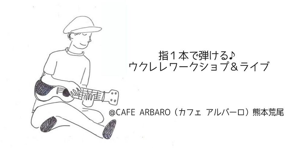 @ 熊本荒尾@指1本で弾ける♪ウクレレワークショップ&ライブ