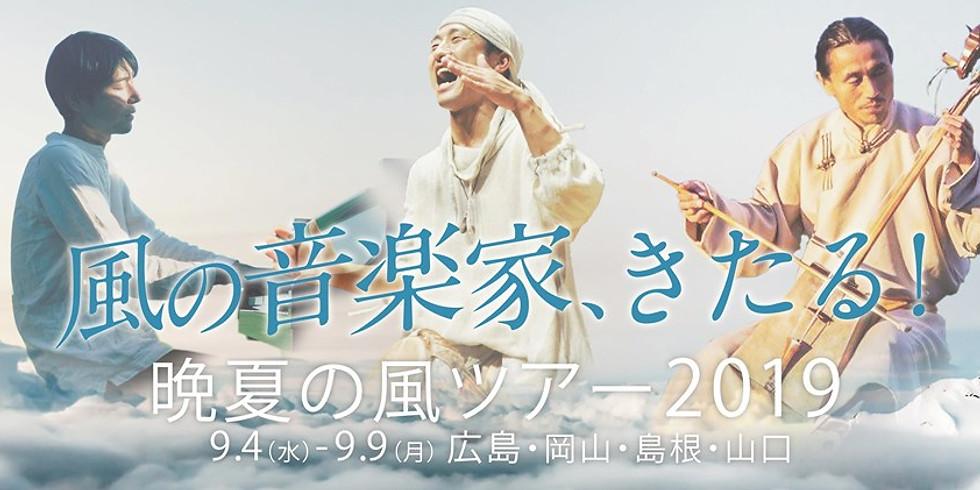 風の音楽家、きたる!〜晩夏の風ツアー2019 in 出雲
