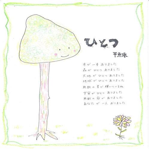 『ひとつ』12曲入りCD
