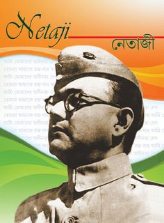 """NETAJI SUBHASH CHANDRA BOSE"" - A TRUE FIGHTER OF INDIA'S INDEPENDENCE"