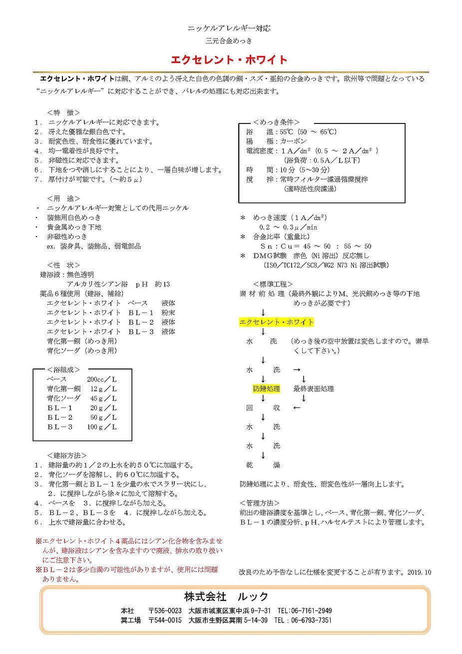 エクセレント・ホワイト.jpg
