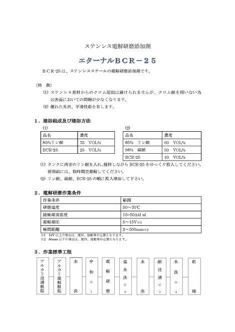 エターナルBCR-25カタログ№2_ページ_1.jpg