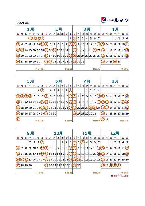 2020年間カレンダー.jpg