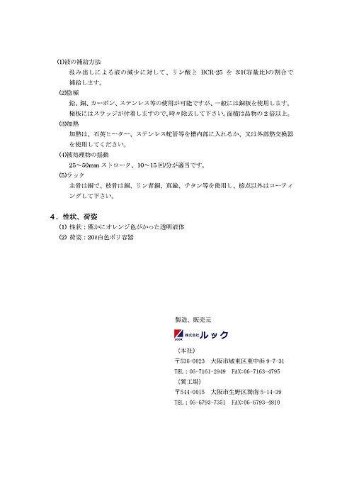 エターナルBCR-25カタログ№2_ページ_2.jpg