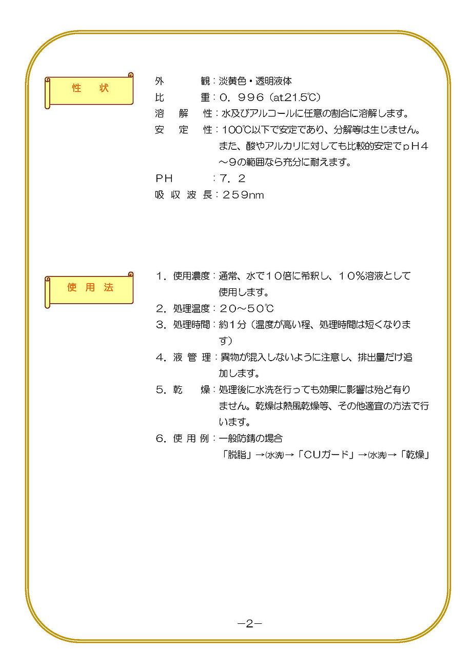 CUガード_ページ_2.jpg