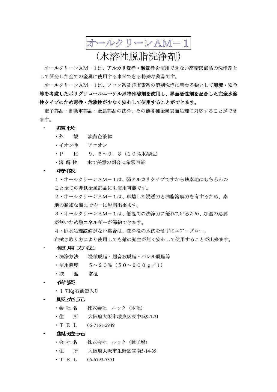 オールクリーンAM-1カタログ.jtd.jpg